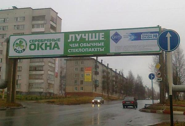 Реклама окон