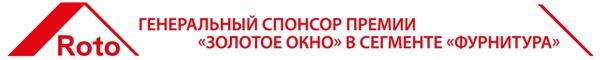 Генеральный спонсор премии «Золотое окно 2015» в сегменте «Фурнитура»: компания ROTO FRANK (РОТО ФРАНК)