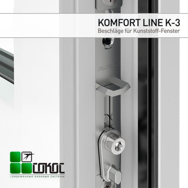AXOR INDUSTRY, специализирующаяся на выпуске оконной и дверной фурнитуры для металлопластиковых конструкций