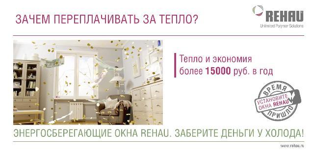 поставщик системных решений для оконной отрасли, компания REHAU