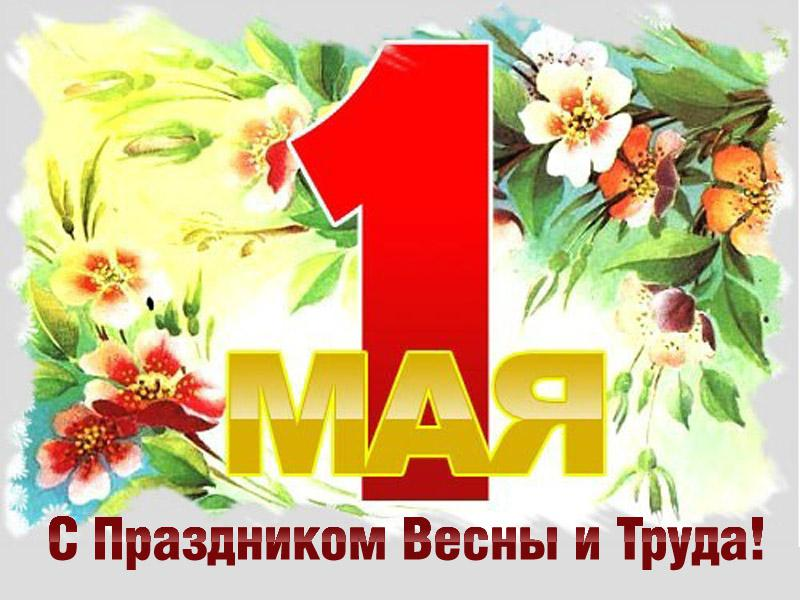 Поздравление с Первомаем от портала ОКНА МЕДИА