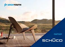 Партнеры ArchYouth-2020: Sсhueco